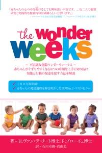 不思議な週齢ワンダーウィークス (The Wonder Weeks - Japanese) Book Cover