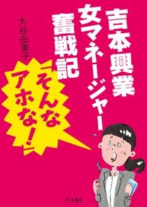 吉本興業女マネージャー奮戦記「そんなアホな!」 Book Cover