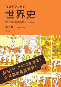 「なぜ?」がわかる世界史 前近代(古代~宗教改革) Book Cover