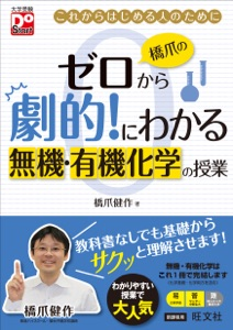 橋爪のゼロから劇的!にわかる 無機・有機化学の授業 Book Cover