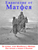 Священное писание - Аудиобиблия. Евангелие от Матфея artwork