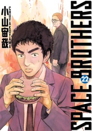 SPACE BROTHERS VOLUME 22