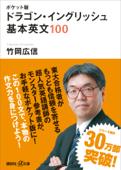 ポケット版 ドラゴン・イングリッシュ 基本英文100 Book Cover