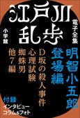 江戸川乱歩 電子全集1 明智小五郎 登場編