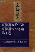 東海道五拾三次 東海道つつき繪 第1巻