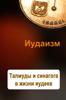 Илья Мельников - Талмуды и синагога в жизни иудеев artwork