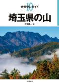 分県登山ガイド10 埼玉県の山 Book Cover