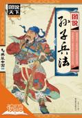 图说孙子兵法(读酷典藏插图版)