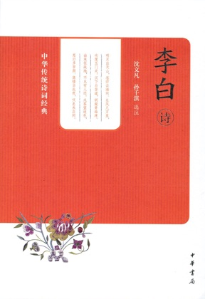 李白诗 book cover
