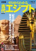決定版ゼロからわかる古代エジプト Book Cover