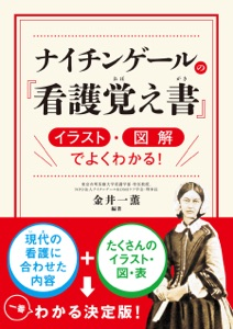 ナイチンゲールの『看護覚え書』 イラスト・図解でよくわかる! Book Cover