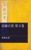 富嶽百景 第3巻