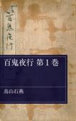 百鬼夜行 第1巻