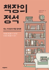 [무료] 책장의 정석