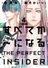 すべてがFになる -THE PERFECT INSIDER-(4)(分冊版)