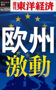 欧州激動―週刊東洋経済eビジネス新書No.124 Book Cover