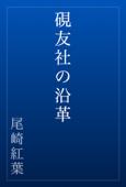 硯友社の沿革