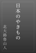 日本のやきもの