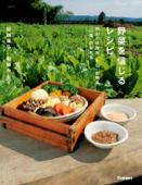 野菜を信じるレシピ