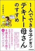 1人でできる子が育つ「テキトー母さん」のすすめ Book Cover