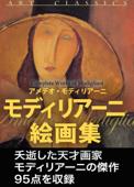 モディリアーニ絵画集(高画質版)