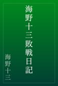 海野十三敗戦日記
