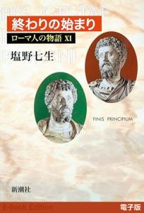 終わりの始まり──ローマ人の物語[電子版]XI Book Cover