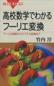 高校数学でわかるフーリエ変換 : フーリエ級数からラプラス変換まで Book Cover