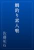 佐藤垢石 - 鯛釣り素人咄 アートワーク