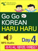 Korea Institute of Language Education - GO GO KOREAN haru haru 4 artwork