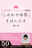 Dr.蓮村のアーユルヴェーダ練習帖 「しあわせ体質」きほんのき
