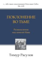 Тимур Расулов - Поклонение во тьме artwork