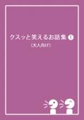 クスッと笑えるお話集1(大人向け)