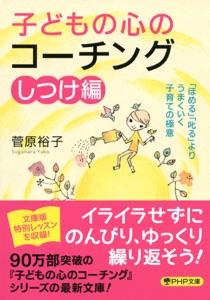 子どもの心のコーチング【しつけ編】 Book Cover