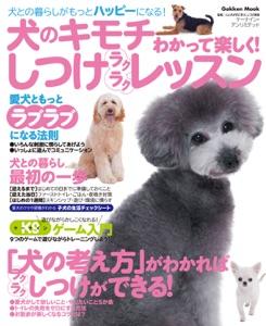 犬のキモチわかって楽しく! しつけラクラクレッスン Book Cover