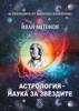 Астрология - наука за звездите - Иван Антонов