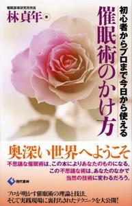 催眠術のかけ方 Book Cover