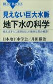 見えない巨大水脈 地下水の科学 使えばすぐには戻らない「意外な希少資源」 Book Cover