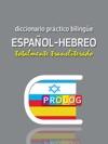 Espaol-Hebreo Diccionario PROLOGcoil -  -