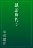 幸田露伴 - 鼠頭魚釣り アートワーク
