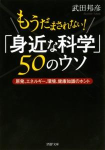 もうだまされない! 「身近な科学」50のウソ Book Cover