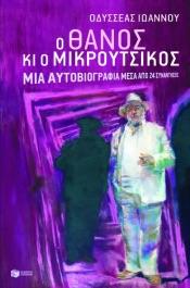 Download and Read Online Ο Θάνος Κι Ο Μικρούτσικος. Μια Αυτοβιογραφία Μέσα Από 24 Συναντήσεις