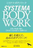 システマ・ボディワーク Book Cover