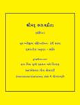 The Bhagavad-Gita Abbreviated