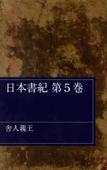 日本書紀 第5巻
