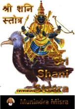 Shani Stotra In English Rhyme