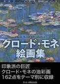 クロード・モネ絵画集