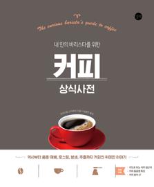 커피 상식사전