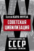 Советская цивилизация Book Cover