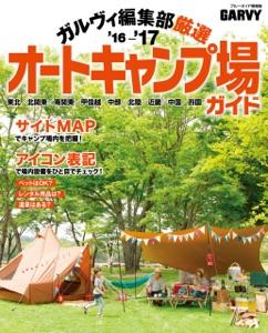 ガルヴィ編集部厳選オートキャンプ場ガイド'16-'17 Book Cover